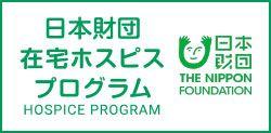 日本財団在宅ホスピスプログラム