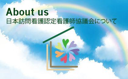 日本訪問看護認定看護師協議会について