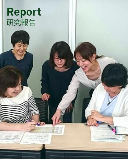 研究活動report