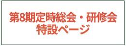 第8期定時総会・研修会特設ページ
