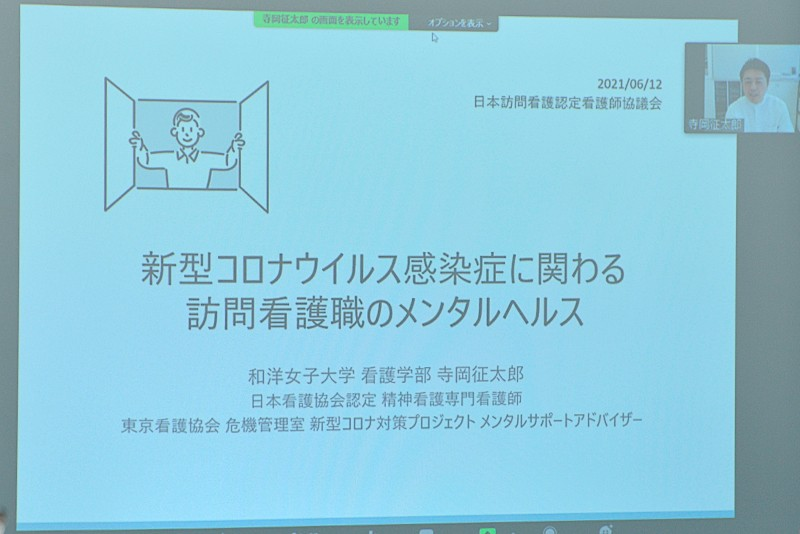 つづいて寺岡氏より「新型コロナウィルス感染症に関わる訪問看護職のメンタルヘルスについて」