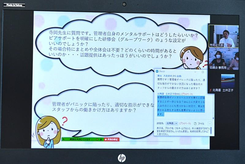 つぎつぎに届く質問を、かわいいイラスト入りの共有画面へ変換!担当は事務局村田さんです。