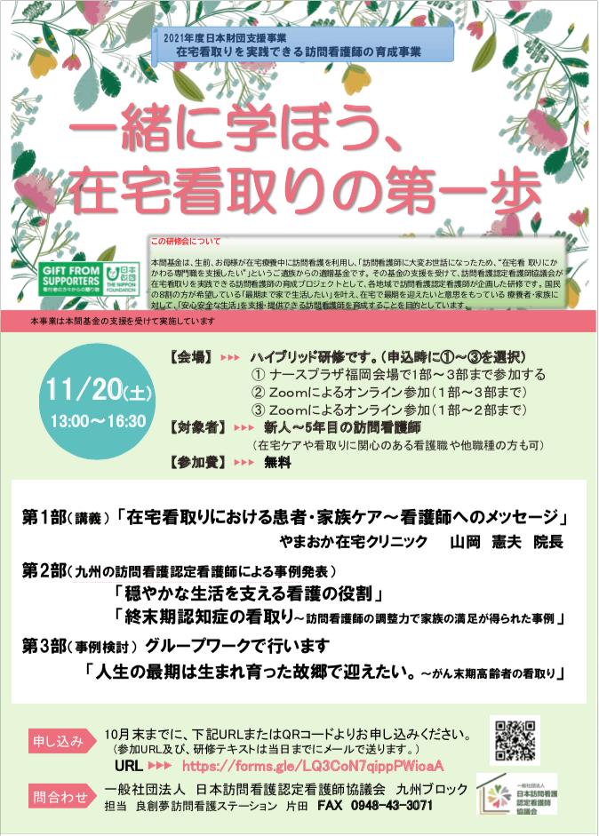 「在宅看取りを実践できる訪問看護師の育成」九州ブロック研修会開催されます!